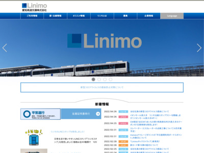 http://www.linimo.jp/