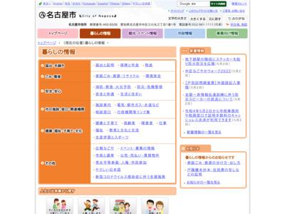 http://www.city.nagoya.jp/kurashi/index.html