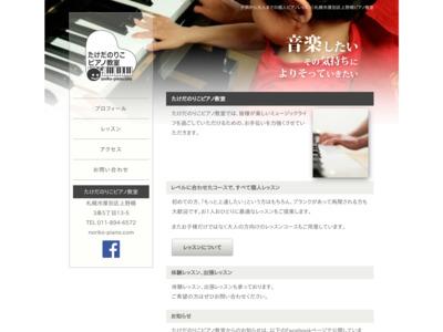 http://noriko-piano.com/
