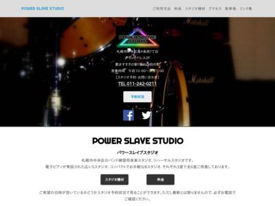 【パワースレイブスタジオ】札幌市中央区の音楽スタジオ・バンド練習スタジオ