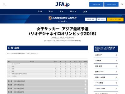 http://www.jfa.jp/nadeshikojapan/rio_olympic_2016_w_q/schedule_result/
