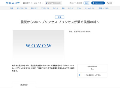 http://www.wowow.co.jp/pg_info/detail/108146/index.php
