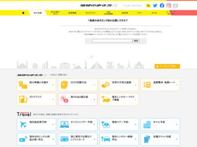 http://www.arukikata.co.jp/webmag/pt_amaz/
