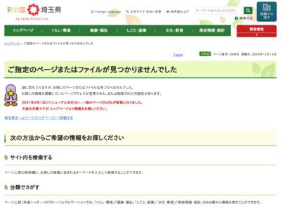 https://www.pref.saitama.lg.jp/b0916/bojo/documents/info20150226tya.pdf
