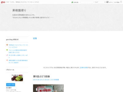 http://blog.goo.ne.jp/kudamonodayori/e/a8061dfc761123e467f905854d6fade2