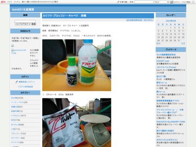 http://blog.goo.ne.jp/kazuyoshi-kishi/e/15109e9e3ba455dd7e5549e303de5f24