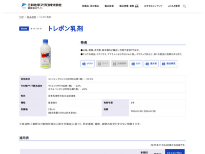 http://www.mitsui-agro.com/product/tabid/86/pdid/16758/type/1/Default.aspx