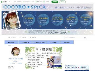 http://ameblo.jp/cocorospica/