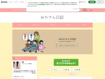 http://ameblo.jp/mi19911007/
