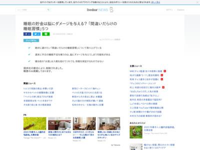 http://news.livedoor.com/article/detail/11703421/