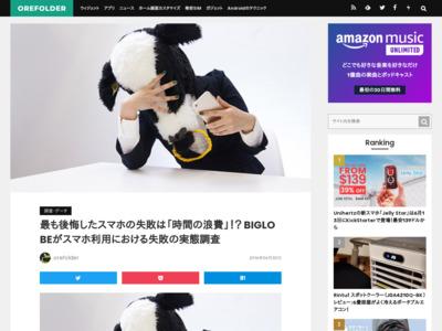 http://www.orefolder.net/android-news/20160630-biglobe-smartphone-mistake/
