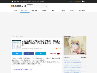 http://news.nicovideo.jp/watch/nw2266495