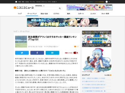 http://news.nicovideo.jp/watch/nw2267326