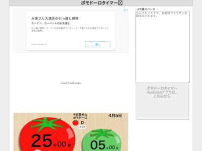 http://stopwatchtimer.yokochou.com/pomodoro-timer.html