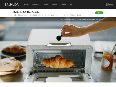https://www.balmuda.com/jp/toaster/howto