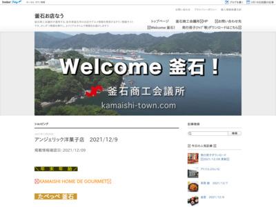 http://kamaishi-town.com/archives/6482233.html