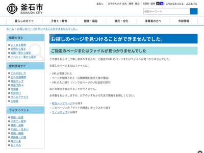 第29回釜石市健康づくりの集いチラシ