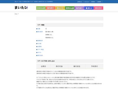 http://www.maitabi.jp/parts/detail.php?course_no=13169