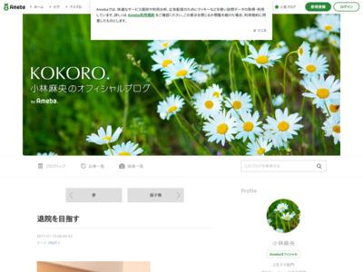 http://ameblo.jp/maokobayashi0721/entry-12239591794.html