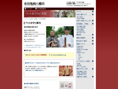 http://www.ichigayahachiman.or.jp/pet/pet_omamori.html