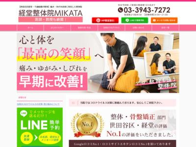 http://mikata-seikotsuin.com/