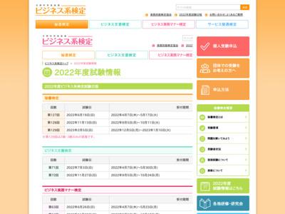 http://jitsumu-kentei.jp/HS/schedule/contents