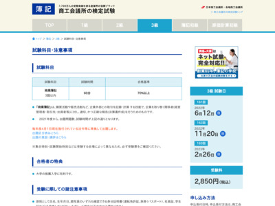 https://www.kentei.ne.jp/bookkeeping/class3/exam
