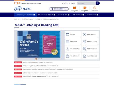 https://www.iibc-global.org/toeic/test/lr.html