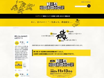http://www.3r-teitanso.jp/examination/