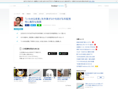 http://news.livedoor.com/article/detail/14478080/