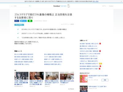http://news.livedoor.com/article/detail/14485414/