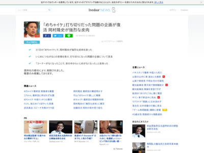http://news.livedoor.com/article/detail/14513925/