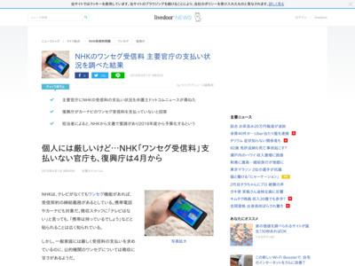 http://news.livedoor.com/article/detail/14515539/