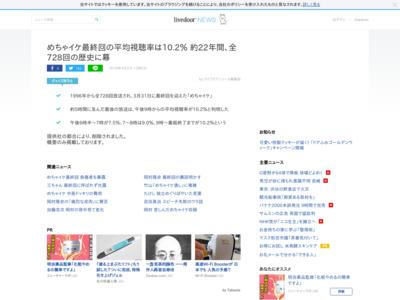 http://news.livedoor.com/article/detail/14519045/
