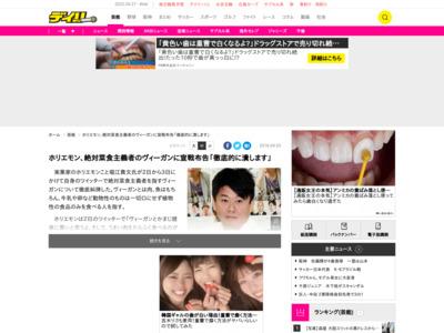 https://www.daily.co.jp/gossip/2018/04/03/0011129148.shtml