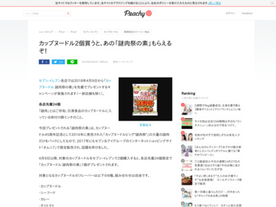 http://news.livedoor.com/article/detail/14541652/