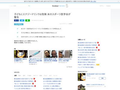 http://news.livedoor.com/article/detail/14546595/