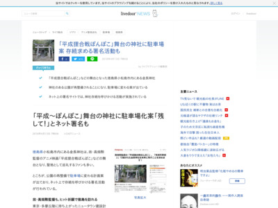 http://news.livedoor.com/article/detail/14571867/