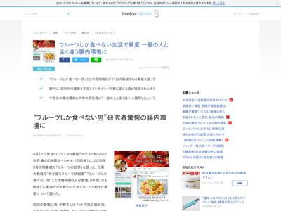 http://news.livedoor.com/article/detail/14593802/