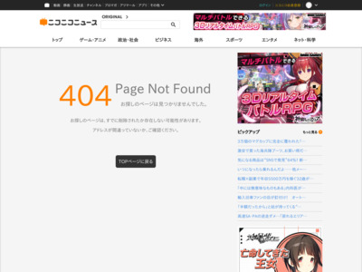 http://news.nicovideo.jp/watch/nw3446213