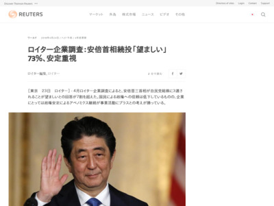https://jp.reuters.com/article/reuters-survey-abe-idJPKBN1HU04J