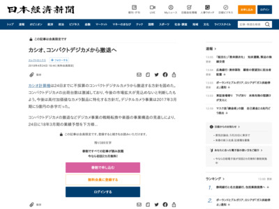 https://www.nikkei.com/article/DGXMZO29783480U8A420C1TJ3000/