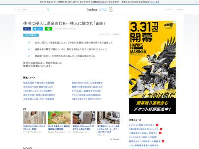 http://news.livedoor.com/article/detail/14649121/