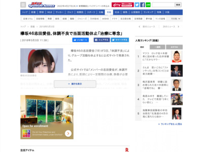 http://www.sponichi.co.jp/entertainment/news/2018/05/03/kiji/20180503s00041000128000c.html
