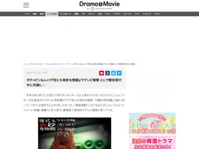 https://www.oricon.co.jp/news/2110822/full/