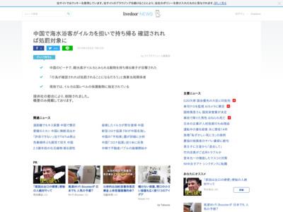 http://news.livedoor.com/article/detail/14673894/