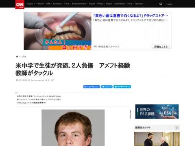 https://www.cnn.co.jp/usa/35119811.html?ref=rss