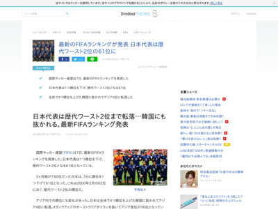 http://news.livedoor.com/article/detail/14830305/
