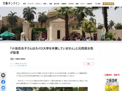 http://bunshun.jp/articles/-/7706