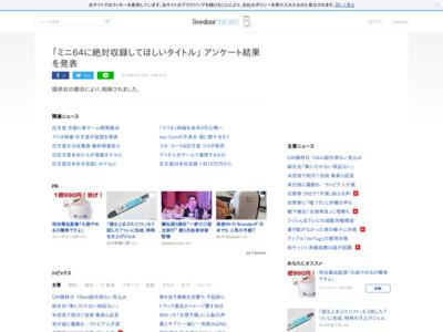 http://news.livedoor.com/article/detail/14842555/